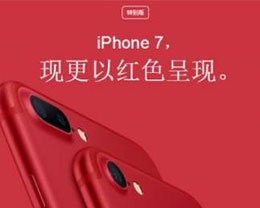 国人不买账!苹果红色版iPhone7/7Plus火不起来