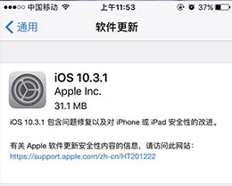 苹果iOS10.3.1正式版  最值得升级的一个版本