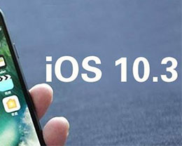 苹果关闭iOS 10.2.1和iOS 10.3的系统验证通道