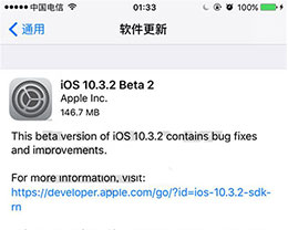 苹果iOS10.3.2 Beta2件更新发布:继续修复Bug、改进提升