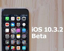 iOS 10.3.2公测版发布:苹果让老设备重生