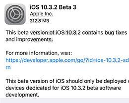 苹果iOS10.3.2 Beta3更新发布:Bug修复、改进提升