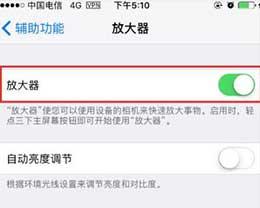 苹果iPhone7 plus手机秒变放大镜