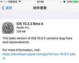 苹果iOS10.3.2 Beta4固件更新发布