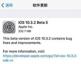 苹果iOS10.3.2 Beta5固件更新发布