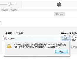 iPhone刷机报错相关原因汇总