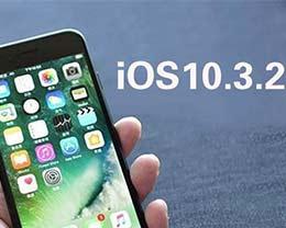 苹果iOS10.3.2正式版固件更新发布:继续修复Bug提升性能