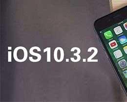 干掉23处漏洞:苹果iOS10.3.2正式版已修复内容大全