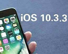苹果发布iOS 10.3.3 Beta1:修复问题和改进