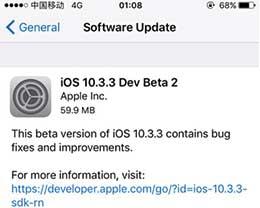 苹果iOS10.3.3 Beta2发布:bug修复、性能提升