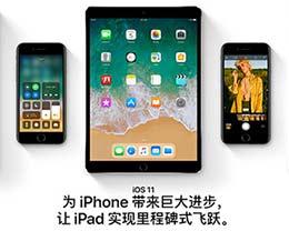 iOS11、新iPad、HomePod:苹果WWDC17发布会大汇总