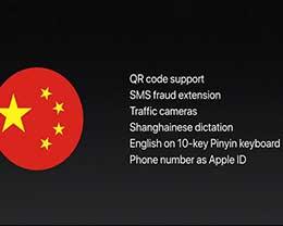 苹果爱中国 iOS 11包含不止九大中国特色