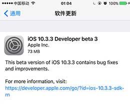 苹果iOS10.3.3开发者预览版Beta3发布