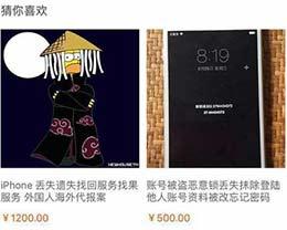 外国人代报案找回丢失iPhone服务 找不回不退钱