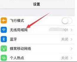 iPhone怎么查看手机ip地址