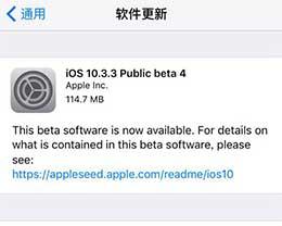 苹果iOS10.3.3 Beta4更新:修复错误