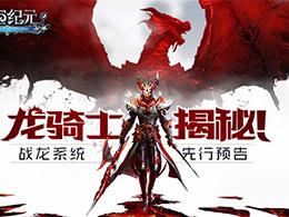 新版预告 《永恒纪元》龙骑士揭秘