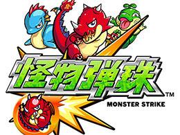 卷土重来 日本国民手游《怪物弹珠》预计年内将重返中国