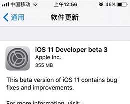 快来更新体验,苹果iOS11 Beta3已发布!
