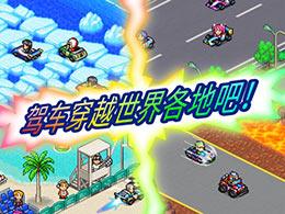 自带中文!开罗新作《冲刺!赛车物语2》登陆iOS