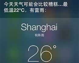 如何使用Siri查询当前天气情况
