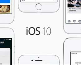 苹果iOS10.3.3正式版发布:修复bug、增强安全性