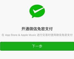 iOS 9被抛弃:苹果App Store已支持微信免密支付