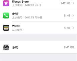 iOS 11储存空间中系统占用了9G是怎么回事?