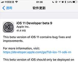 苹果刷了一波新记录 iOS 11 beta 9来了!