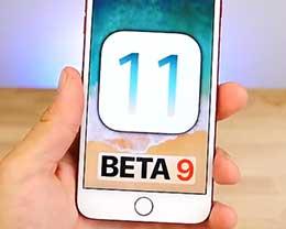 iOS 11 beta 9 改进汇总 你有什么发现?