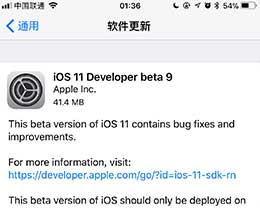 iOS11 beta9更新了什么内容? iOS11 beta9更新内容介绍