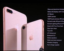 苹果iPhone8/8 Plus正式发布:回归玻璃机身 5888起