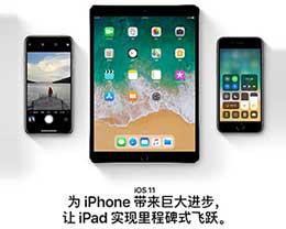 苹果iOS11正式版官方中文介绍:9月20日推送