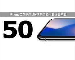 苹果iPhone X 的50 大新功能