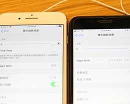 果粉狂吐槽iPhone 8屏幕太黄:真相是这样!