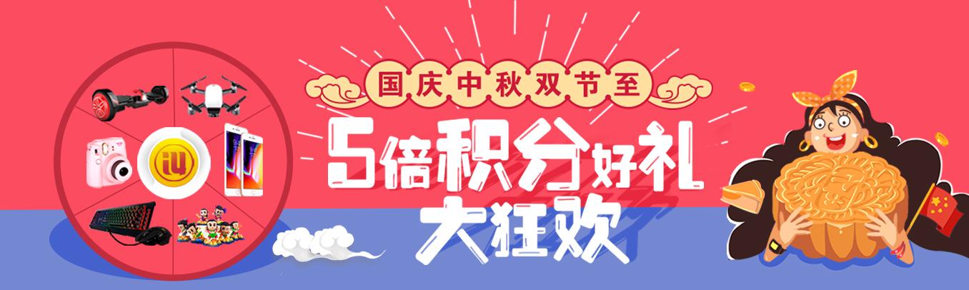 国庆·中秋双节至,5倍积分好礼大狂欢