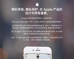 信息时代苹果是如何保护你的隐私不被滥用