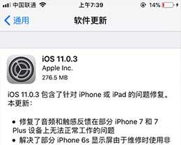 iOS11.0.3正式版怎么样?iOS11.0.3正式版升级建议