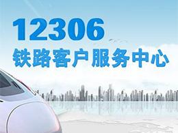 12306发福利:高铁动车能选座,能接续换乘