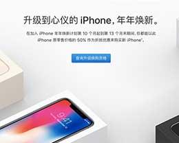 """优先买到 iPhone X?苹果""""年年焕新""""计划详解"""