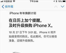 旧iPhone怎么换购iPhone x?旧iPhone升级换购iPhone x方法