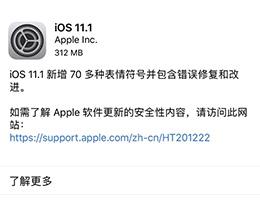 苹果iOS11.1正式版都更新了啥?iOS11.1正式版好用吗