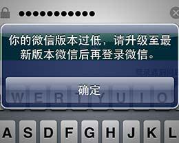 iOS6.1.3系统微信不能用怎么办?