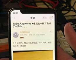 """奇葩苹果iPhone X:屏幕""""猫耳朵""""竟然""""掉""""了"""