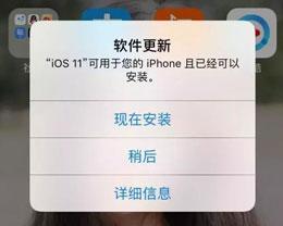 手机中iOS系统更新安装包可以删除吗?