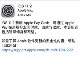 苹果iOS 11.2正式版发布:火速修复无限重启问题