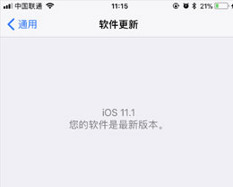 如何关闭 iOS11 系统升级提醒