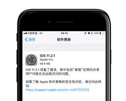 苹果发布iOS 11.2.1正式版更新:修复众多漏洞