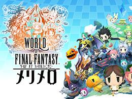 SE《最终幻想世界》续作手游现登陆日区