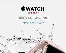 点赞!蜂窝版Apple Watch 3可以退货了